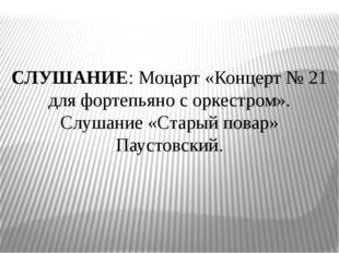 СЛУШАНИЕ: Моцарт «Концерт № 21 для фортепьяно с оркестром». Слушание «Старый