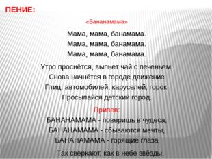 ПЕНИЕ: «Бананамама» Мама, мама, банамама. Мама, мама, банамама. Мама, мама, б