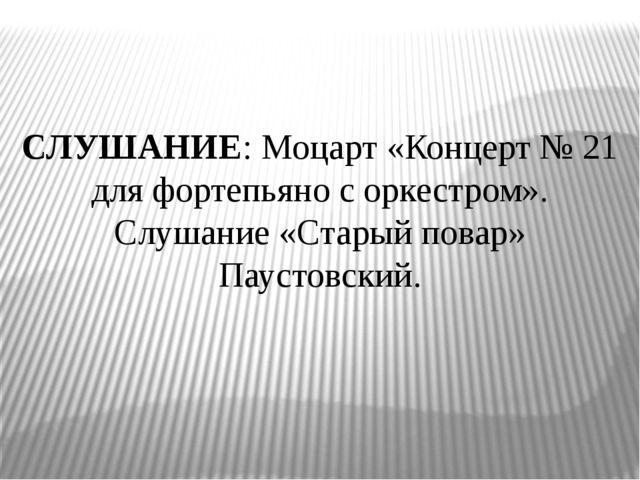 СЛУШАНИЕ: Моцарт «Концерт № 21 для фортепьяно с оркестром». Слушание «Старый...
