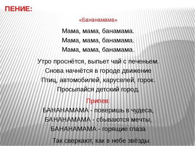 ПЕНИЕ: «Бананамама» Мама, мама, банамама. Мама, мама, банамама. Мама, мама, б...