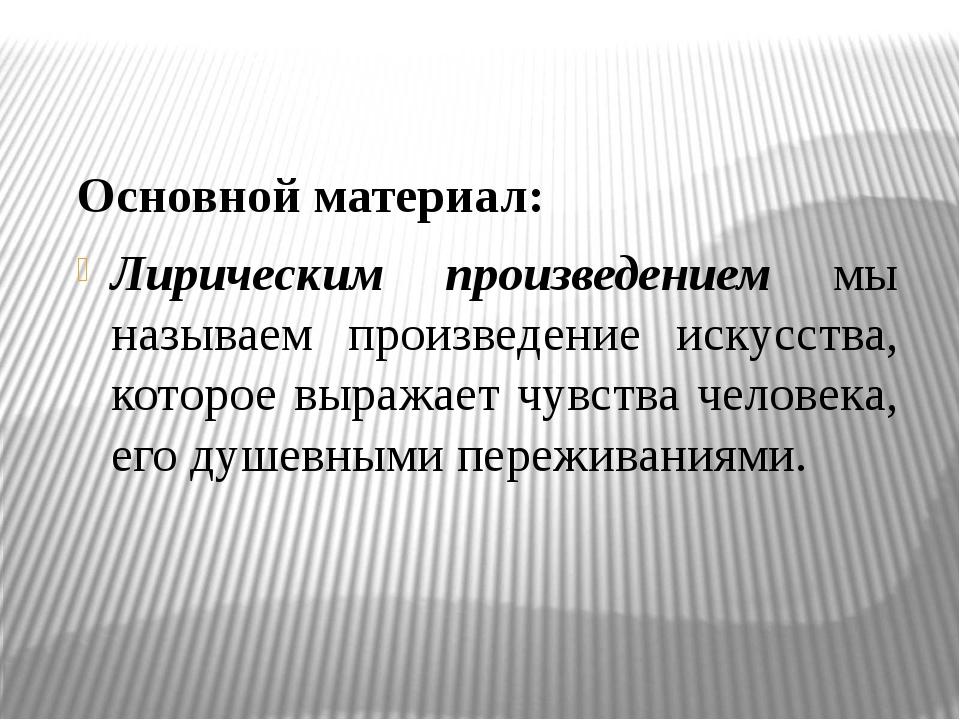 Основной материал: Лирическим произведением мы называем произведение искусст...