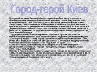 В первый же день Великой Отечественной войны Киев подвергся бомбардировке не