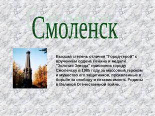 """Высшая степень отличия """"Город-герой"""" с вручением ордена Ленина и медали """"Золо"""