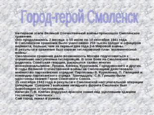 На первом этапе Великой Отечественной войны произошло Смоленское сражение. О