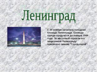С 20 ноября началась голодная блокада Ленинграда. Блокада города продлится до