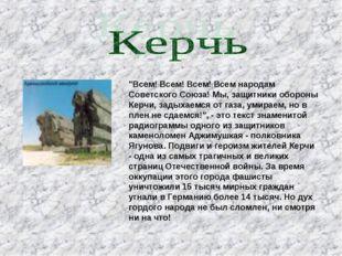 """""""Всем! Всем! Всем! Всем народам Советского Союза! Мы, защитники обороны Керчи"""