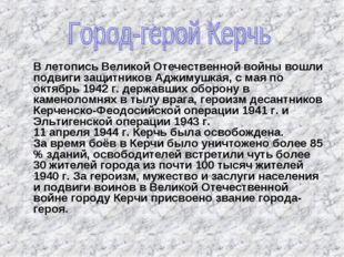 В летопись Великой Отечественной войны вошли подвиги защитников Аджимушкая,