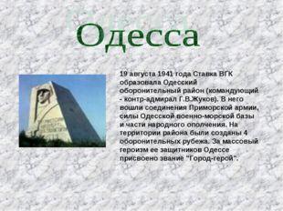 19 августа 1941 года Ставка ВГК образовала Одесский оборонительный район (ко