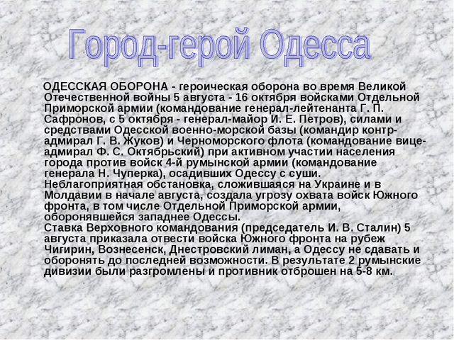 ОДЕССКАЯ ОБОРОНА - героическая оборона во время Великой Отечественной войны...