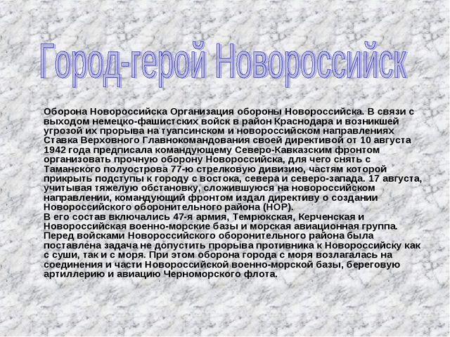 Оборона Новороссийска Организация обороны Новороссийска. В связи с выходом н...