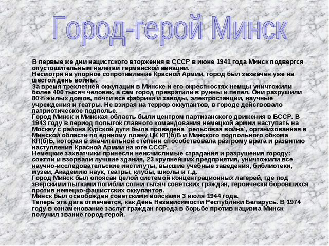 В первые же дни нацистского вторжения в СССР в июне 1941 года Минск подвергс...