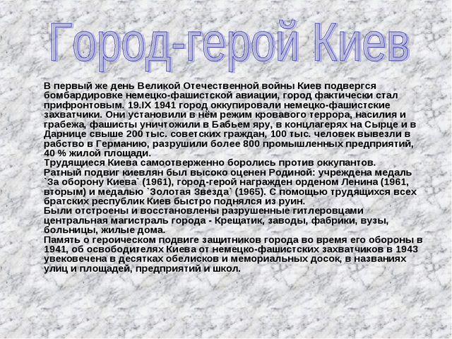 В первый же день Великой Отечественной войны Киев подвергся бомбардировке не...