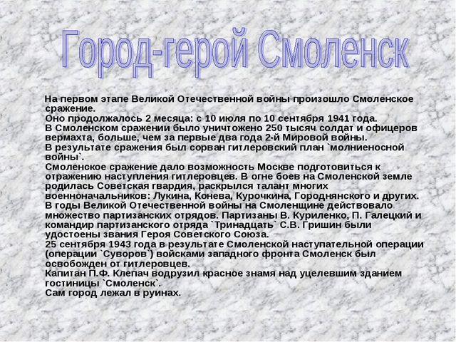 На первом этапе Великой Отечественной войны произошло Смоленское сражение. О...