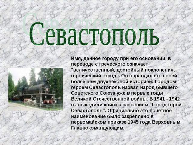 """Имя, данное городу при его основании, в переводе с греческого означает """"велич..."""