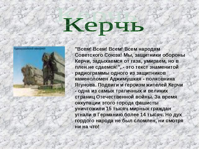 """""""Всем! Всем! Всем! Всем народам Советского Союза! Мы, защитники обороны Керчи..."""
