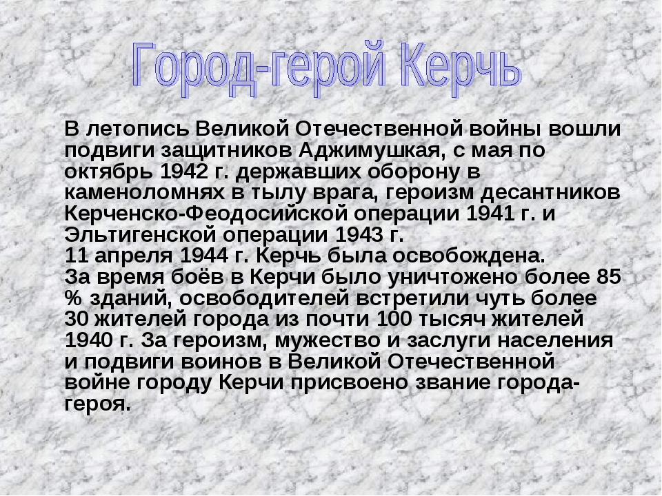 В летопись Великой Отечественной войны вошли подвиги защитников Аджимушкая,...