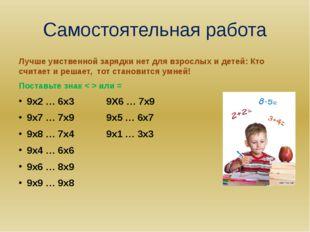 Самостоятельная работа Лучше умственной зарядки нет для взрослых и детей: Кто