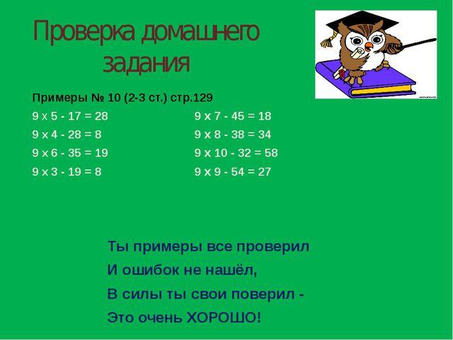 Проверка домашнего задания Примеры № 10 (2-3 ст.) стр.129 9 х 5 - 17 = 28 9 х...