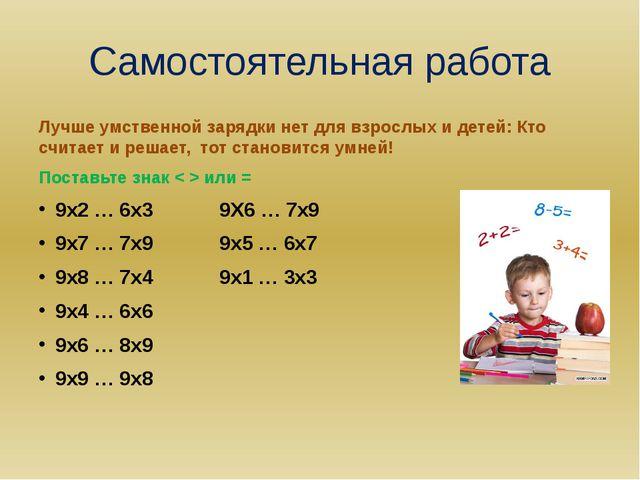 Самостоятельная работа Лучше умственной зарядки нет для взрослых и детей: Кто...