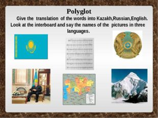 Polyglot Give the translation of the words into Kazakh,Russian,English. Look