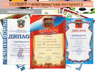 СПОРТ – альтернатива интернету Наши победы: