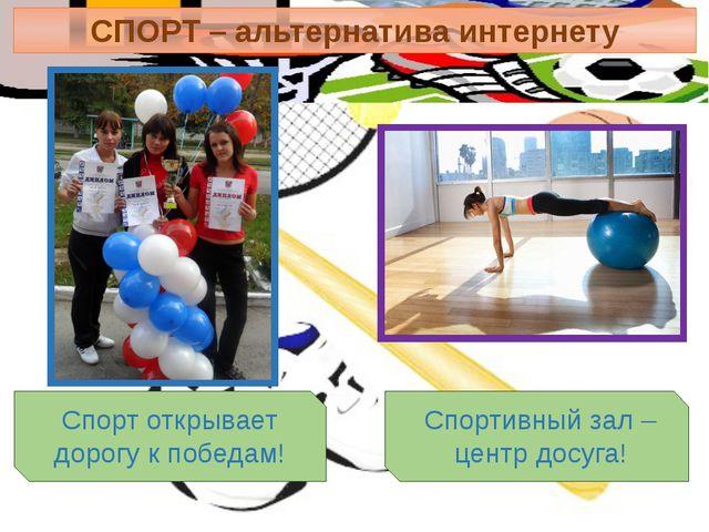 Спорт открывает дорогу к победам! СПОРТ – альтернатива интернету Спортивный...