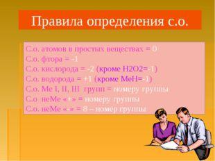 С.о. атомов в простых веществах = 0 С.о. фтора = -1 С.о. кислорода = -2 (кром