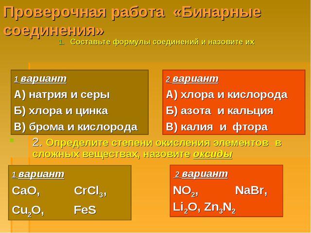 Проверочная работа «Бинарные соединения» Составьте формулы соединений и назов...