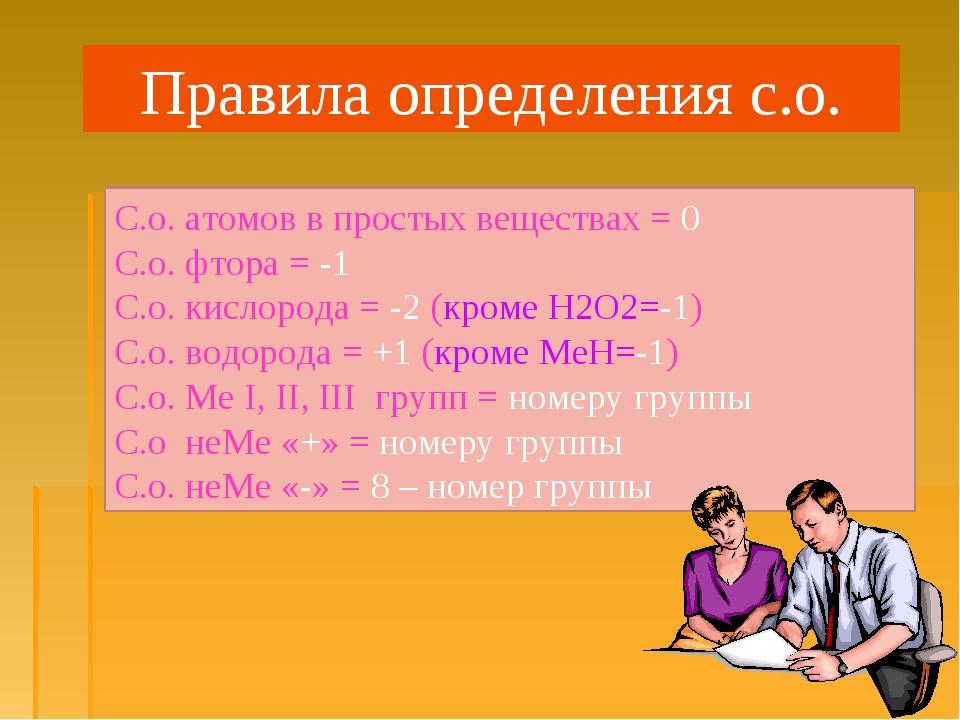 С.о. атомов в простых веществах = 0 С.о. фтора = -1 С.о. кислорода = -2 (кром...