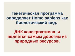 Генетическая программа определяет Homo sapiens как биологический вид. ДНК кон