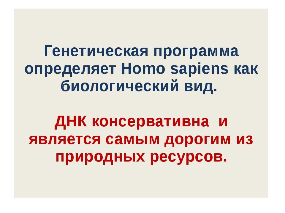 Генетическая программа определяет Homo sapiens как биологический вид. ДНК кон...