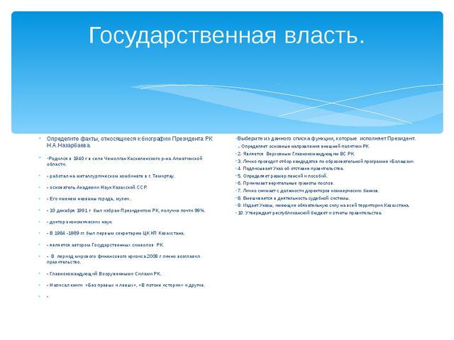 Государственная власть. Определите факты, относящиеся к биографии Президента...