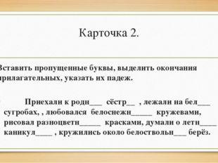 Карточка 2. Вставить пропущенные буквы, выделить окончания прилагательных, ук