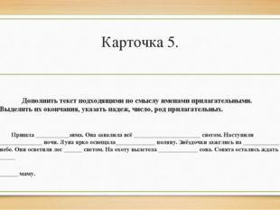 Карточка 5. Дополнить текст подходящими по смыслу именами прилагательными. Вы