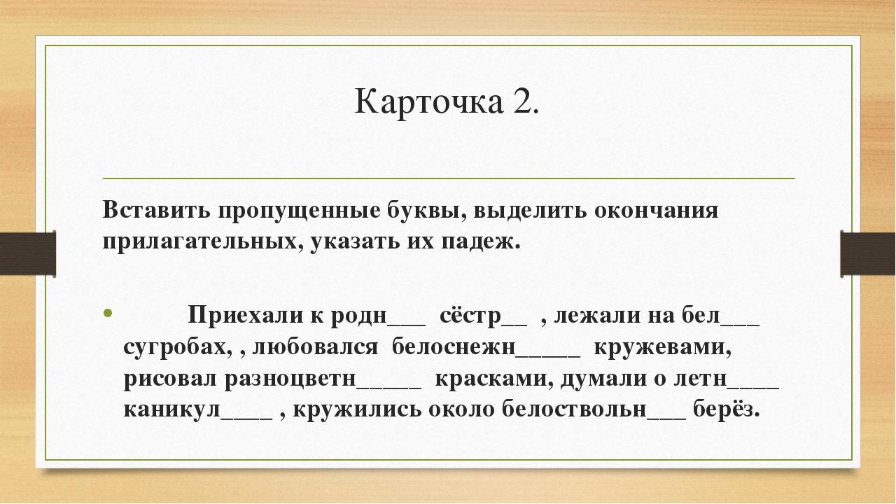 Карточка 2. Вставить пропущенные буквы, выделить окончания прилагательных, ук...