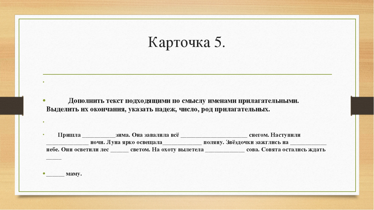 Карточка 5. Дополнить текст подходящими по смыслу именами прилагательными. Вы...