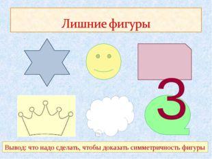 3 Вывод: что надо сделать, чтобы доказать симметричность фигуры