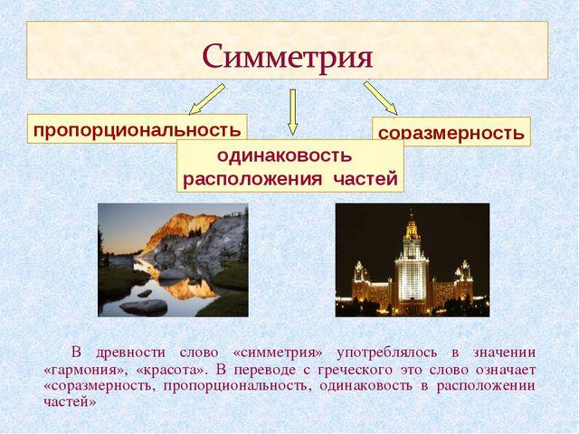 В древности слово «симметрия» употреблялось в значении «гармония», «красота»...