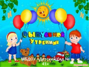 МБДОУ «Детский сад № 41» Иваново 2015