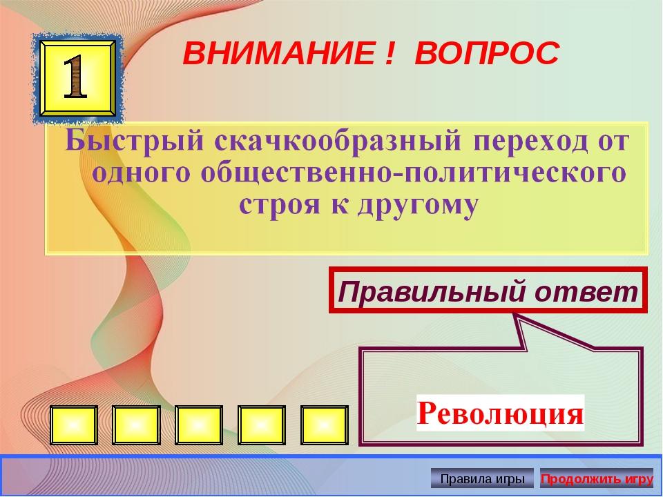 ВНИМАНИЕ ! ВОПРОС Правильный ответ Автор: Русскова Ю.Б.