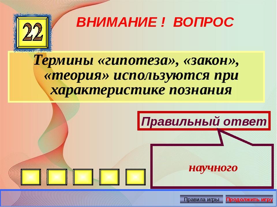 ВНИМАНИЕ ! ВОПРОС Термины «гипотеза», «закон», «теория» используются при хара...
