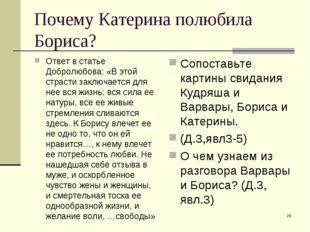 Почему Катерина полюбила Бориса? Ответ в статье Добролюбова: «В этой страсти