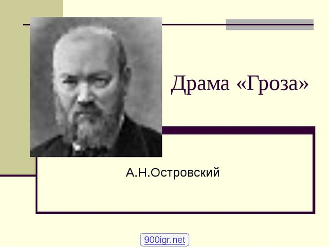 Драма «Гроза» А.Н.Островский 900igr.net