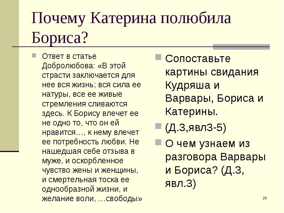 Почему Катерина полюбила Бориса? Ответ в статье Добролюбова: «В этой страсти...