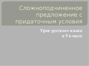 Сложноподчиненное предложение с придаточным условия Урок русского языка в 9 к