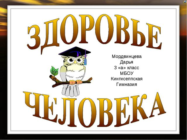 Мордвинцева Дарья 3 «а» класс МБОУ Кингисеппская Гимназия