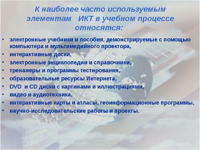 К наиболее часто используемым элементам ИКТ в учебном процессе относятся: э...