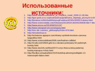 Использованные источники: http://www.stoletie.ru/kultura/_ja_chastica_rossii_