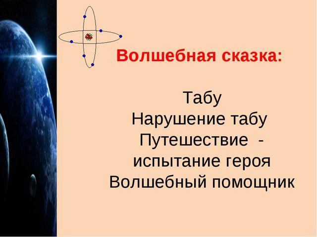 Волшебная сказка: Табу Нарушение табу Путешествие - испытание героя Волшебный...