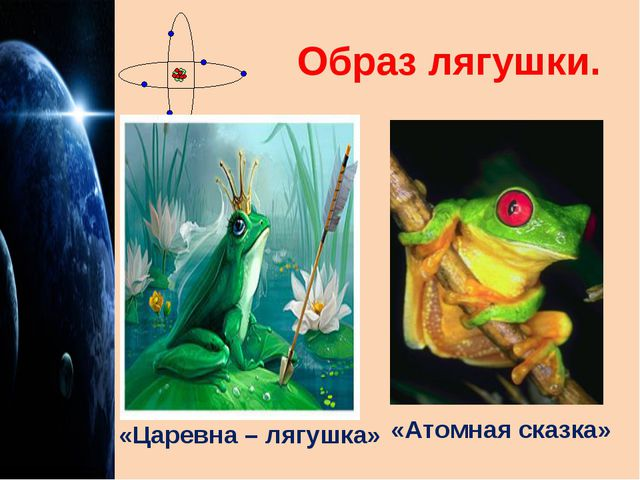 Образ лягушки. «Царевна – лягушка» «Атомная сказка»
